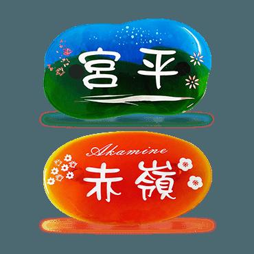 苗字が彫刻された、青と赤の琉球ガラス表札