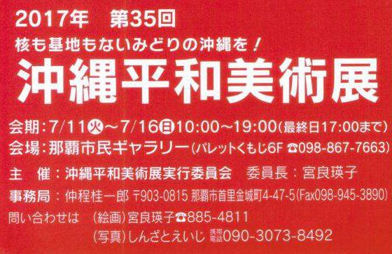 沖縄平和美術展