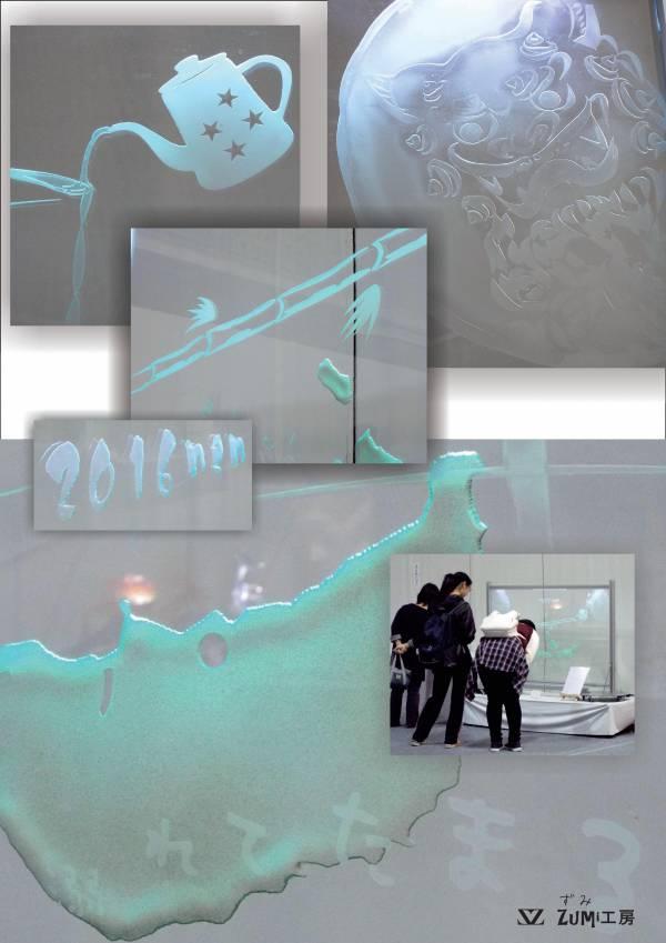 第69回沖展 ガラス部門の作品「大和の湯はアメリカ湯!?」 作家:砂川泰典大和の湯は-003