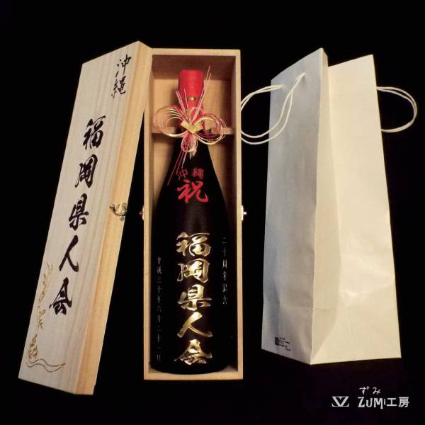 福岡県人会20周年記念ボトル名入り泡盛