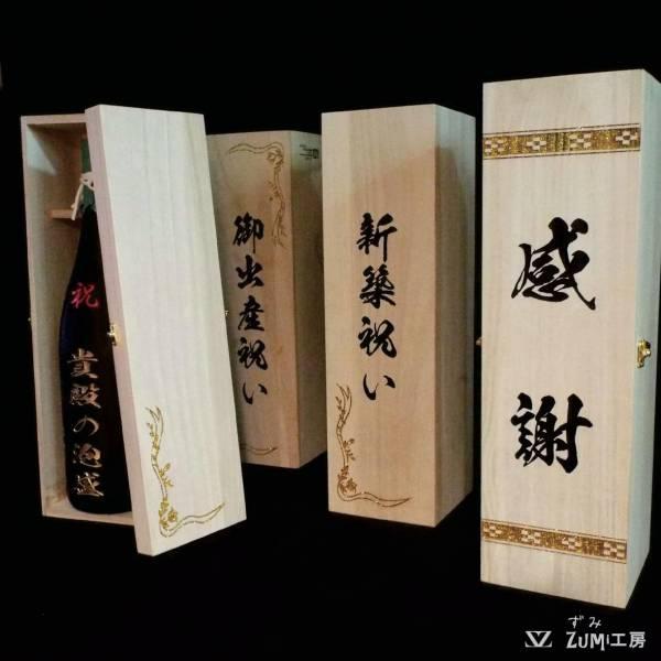 木箱(一升瓶用-001