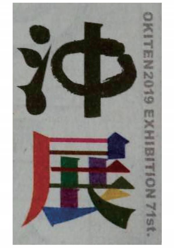 第71回沖展ロゴ