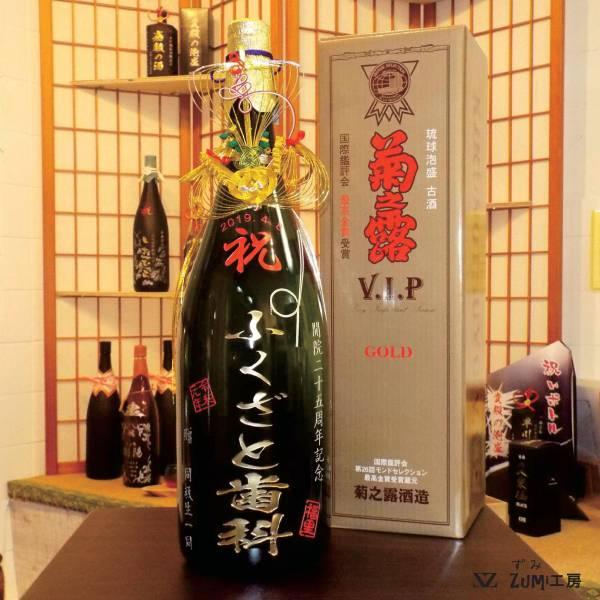 ふくざと歯科 周年記念ボトル