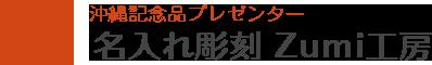 沖縄記念品プレゼンター 名入れ彫刻 Zumi工房