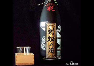 名入れ彫刻が施されたお酒のボトル