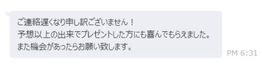 盛山さんメッセージ