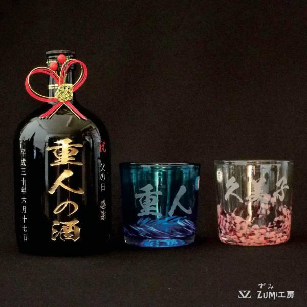 名入れ「貴殿の焼酎」と琉球グラスセット