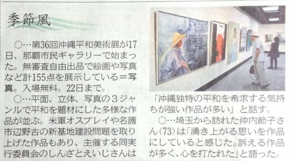 沖縄平和美術展 沖縄タイムス7月18日