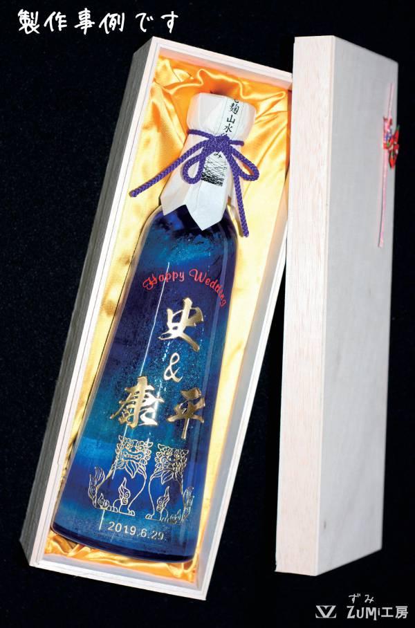 「貴殿の泡盛」琉球ガラスバージョン(御結婚祝い)