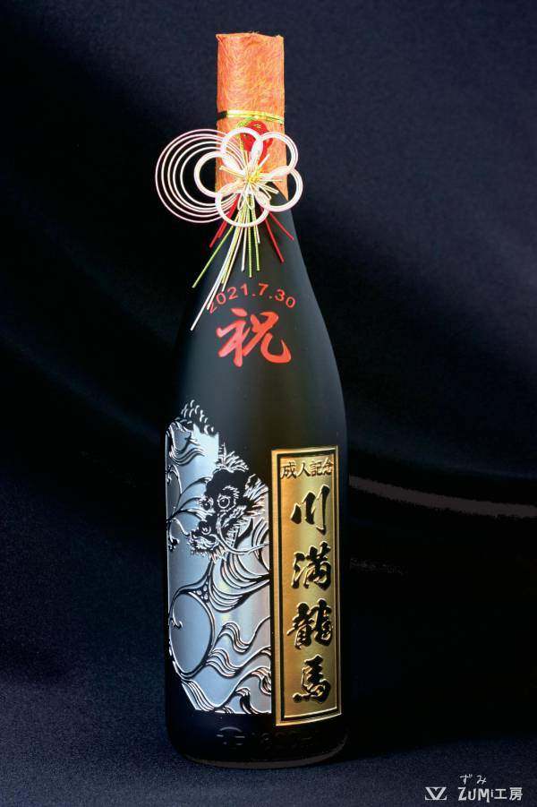 成人祝いのプレゼント名入り泡盛一升瓶